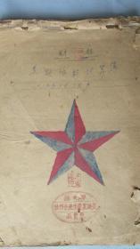 潍县星旗生产合作社——东贾庄——财务账本——1954.4——写本