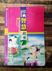 EA3009705 中国少儿经典故事--经典智慧故事 小学生注音读本(书内有字迹、涂画)