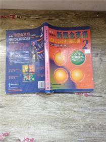 2003年印刷 新概念英语 2 新版 实践与进步【封面书脊受损】【扉页有笔迹】