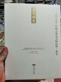 盛世雅集 2008年中国古典家具精品展 5满58包邮