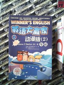 英语大赢家 动慢版(2) 第二卷 车站