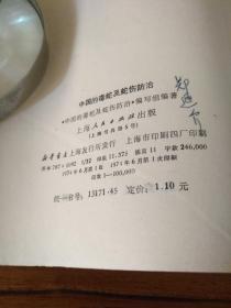 【文革中药蛇伤资料】1973年全国11家科研机构合作研究毒蛇及蛇伤专著!  彩图版47种我国毒蛇的辩别与中草药治疗:《中国的毒蛇及蛇伤防治》1974年一版一印