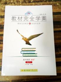 EA3012167 教材完全解读 教材完全解读+配套作业本高中英语选修7(一版一印)