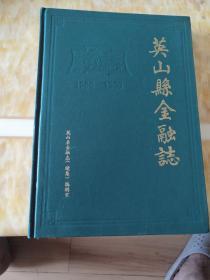 莫山县金融志