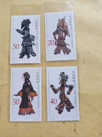 邮票1995-9T(中国皮影4枚1套全)