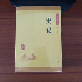 中华经典藏书 史记(升级版)(未拆封)