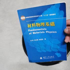 """材料物理基础/普通高等教育材料科学与工程""""十二五""""规划教材"""