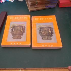 论语别裁 上下册全合售 南怀瑾著精品书,南怀瑾代表作也是成名作, 大32开精装本 1990年第一版,保正版无涂画