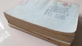 近代史资料——1957年1至6期——1957年的全