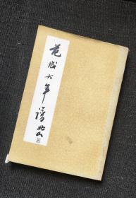 范成大年谱 作者:  于北山 著 出版社:  上海古籍出版社z