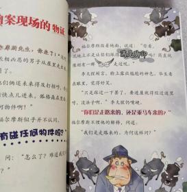 大侦探福尔摩斯(第1 2 3辑1-43集)43册合售