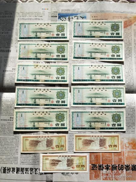 1979年外汇券一元和一角13张同售