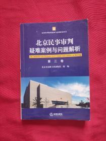 北京民事审判疑难案例与问题解析(第三卷)有水印品如图