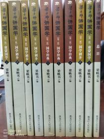 梁老师讲国学(全十册)