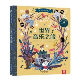 欢迎来到音乐厅世界音乐之旅 少儿礼品书 (英)珍妮弗·埃克福德