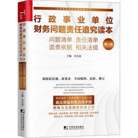行政事业单位财务问题责任追究读本 问题清单 责任清单 追责依据 相关规 第2版 会计
