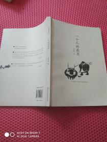 乡村书系列-一个人的农具
