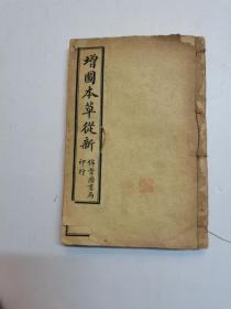线装《增图本草从新》(四册十八卷全)合订在一起