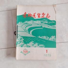 《赤脚医生杂志》1976年1-12册全。