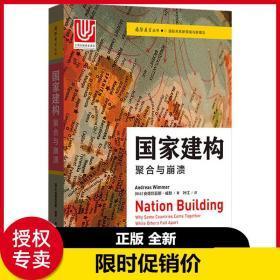 国家建构——聚合与崩溃
