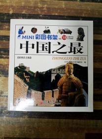 EA3022383 MINI彩图书架--中国之最(一版一印)