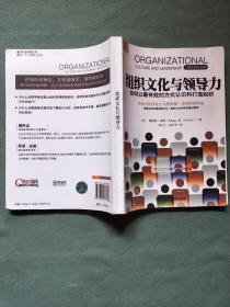 组织文化与领导力:如何以最有效的方式认识和打造组织