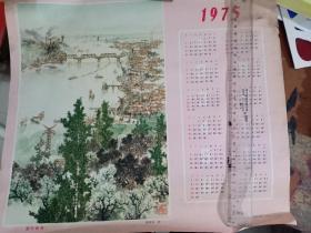 1975年历画【淮河新装】-郑伊农作 安徽人民出版社 左上边有点破损看图