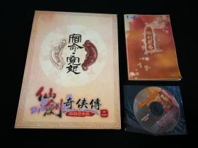 仙剑奇侠传2豪华版珠联璧合含攻略仙剑密卷(含盘)