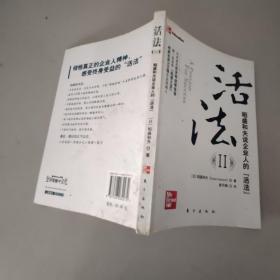 """活法(贰):超级""""企业人""""的活法·"""