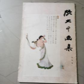 张大千画集,第四辑,8开活页,全套,1983年初版