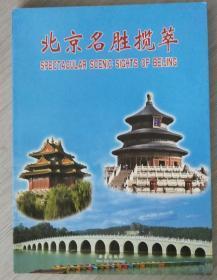 《北京名胜揽萃》 汉语、英语对照画册
