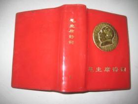 毛主席诗词【红塑料皮金头像版】一机部编印【不缺页后诗词谱曲角少水印】