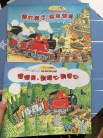 小红火车大冒险—慢慢走 别担心 别担心、绿灯亮了,快走快走(2册合售,书后轻微破损)