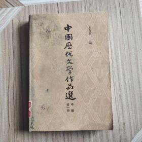 中国历代文学作品选一(中)