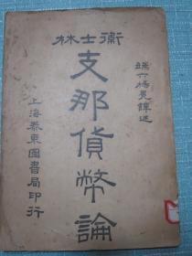 卫士林支那货币论 前卷 民国六年初版本 杨端六杨冕译述 保真保老已经一百余年