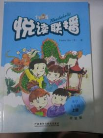 悦读联播  小学五年级上册 没盘