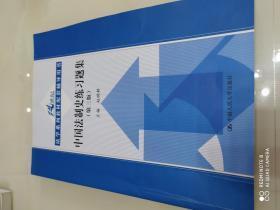 中国法制史练习题集.第三版