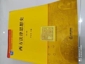 """西方法律思想史.第二版:普通高等教育""""十一五""""国家级规划教材"""
