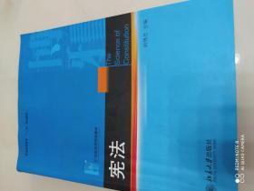 """宪法:普通高等教育""""十二五""""规划教材(一版一印)"""