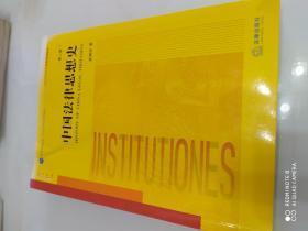 """中国法律思想史.第二版:普通高等教育""""十一五""""国家级规划教材"""