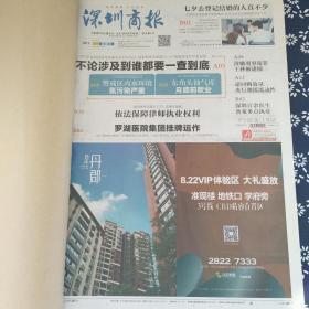 深圳商报 2015年8月(21-31日)