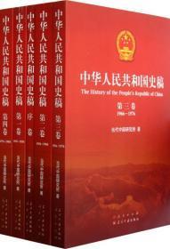 【全新正版】中华人民共和国史稿(共5册)