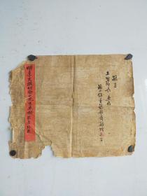 民国时期 福山镇汉奸 送给日本鬼子的 明季文征明衡山先生画册 封皮 尺寸40x33