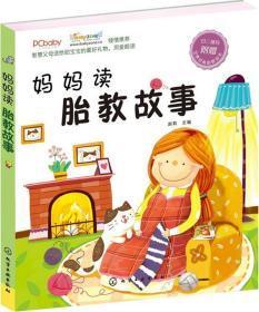 妈妈读胎教故事 /赵莉 化学工业出版社