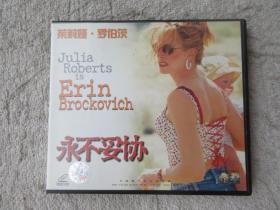 永不妥协(2 VCD 光盘)