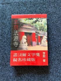 北京法源寺 (李敖签名本 保真)