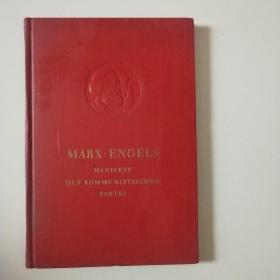 德文原版 红色布面精装《共产党宣言》 1959年版 Manifest der Kommunistischen Partei (精装)
