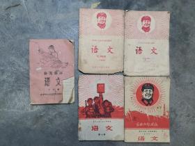 文革黑龙江小学语文课本五本