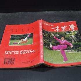 木兰拳?中华武术