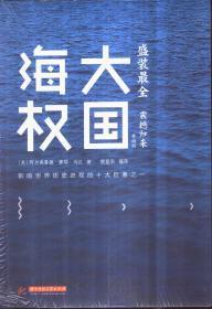 大国海权(升级版 盛装最全)